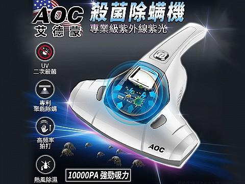 AOC專業級紫光殺菌除螨機