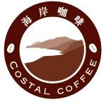 海岸咖啡LOGO.jpg