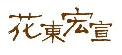 花東宏宣logo.jpg